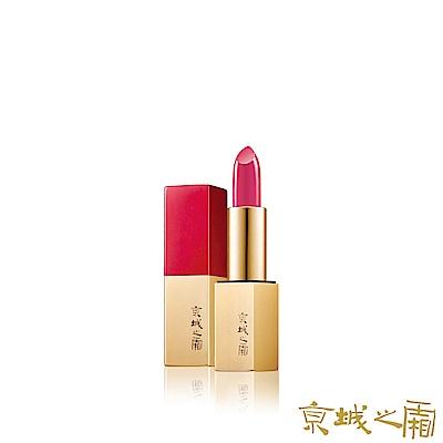 京城之霜牛爾【任2件出貨】經典訂製唇膏(羽霓桃)