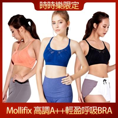 [時時樂限定]Mollifix_高調A++輕盈呼吸BRA-任2件9折多款選擇