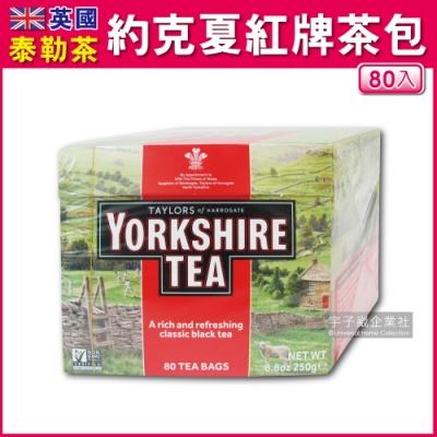【英國泰勒茶Taylors】Yorkshire Tea約克夏紅茶包-紅牌(80入裸包/盒)