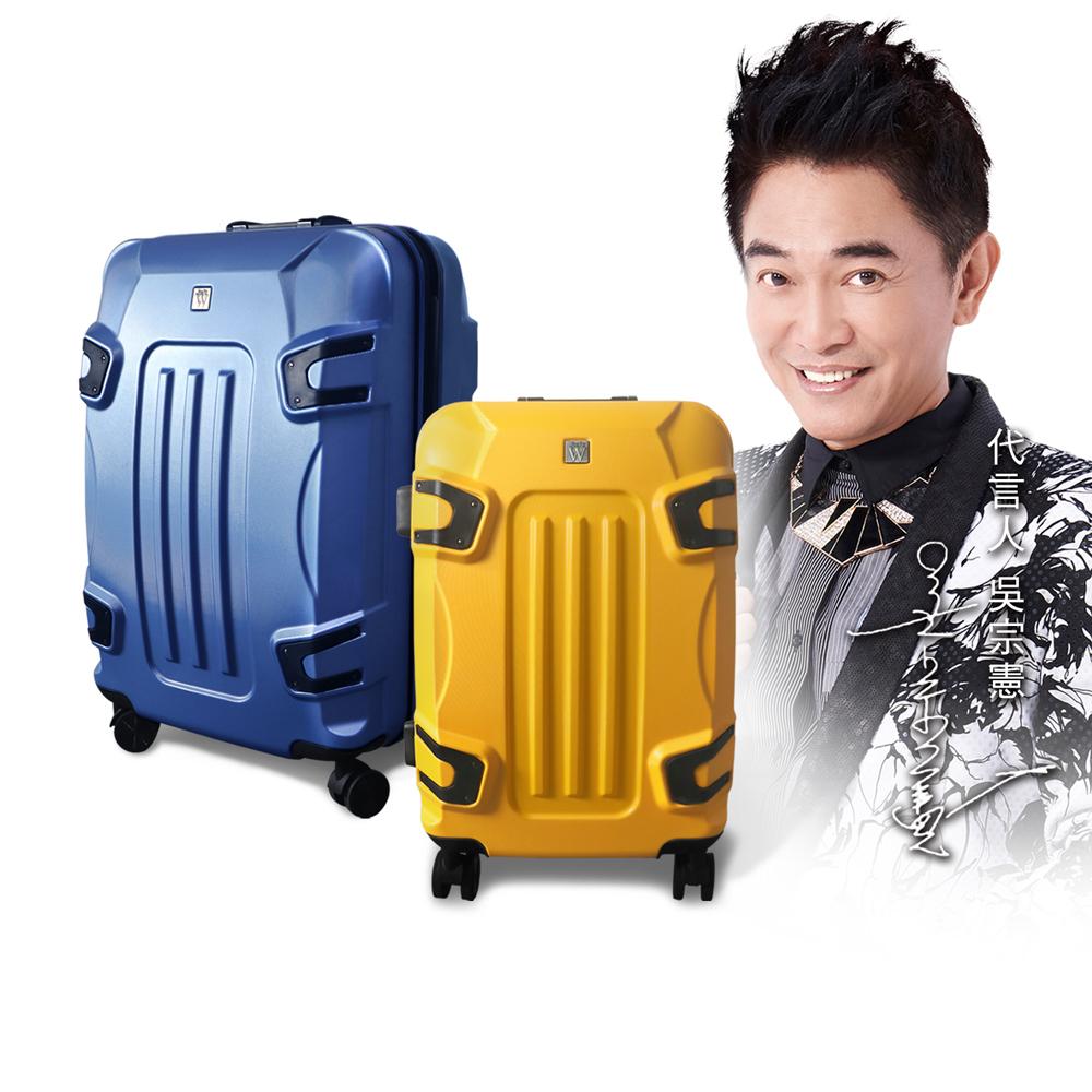 JACKY W系列旅行箱 20吋+24吋