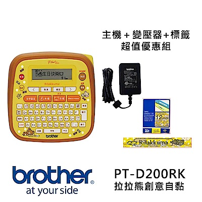 Brother PT-D200RK + AD24變壓器 + RY-31卡通標籤超值優惠組