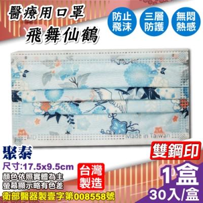 聚泰 聚隆 醫療口罩(飛舞仙鶴)-30入/盒