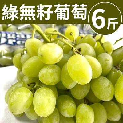 【甜露露】加州綠無籽葡萄6斤禮盒(6台斤±10%)