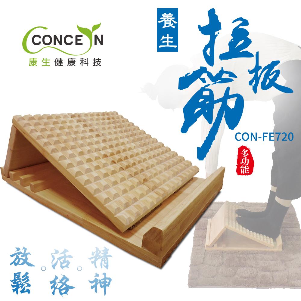 Concern 康生 實木多功能可調式養生拉筋板 CON-FE720