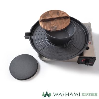 WASHAMl-鑄鐵韓式燒烤盤鍋導油嘴擴充版附木蓋