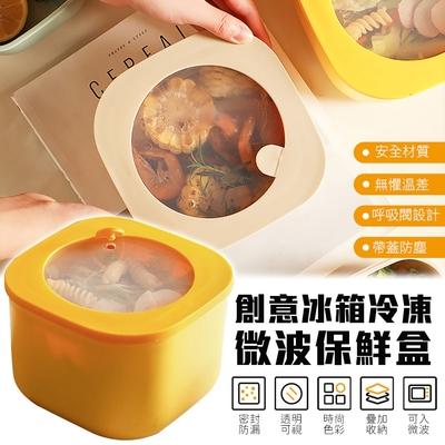 創意冰箱冷凍微波保鮮盒(1L)_2入(贈蔥薑蒜冰箱保鮮盒*1)