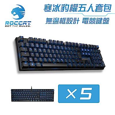 【寒冰豹權 五人包】 ROCCAT SUORA 無邊框電競鍵盤-青軸中文