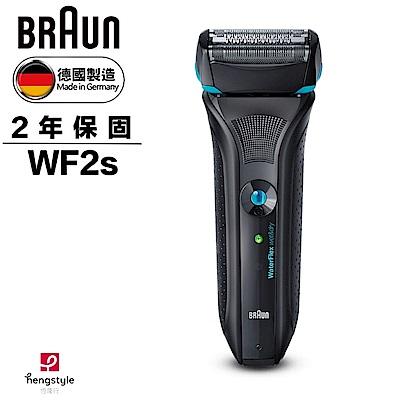 [限時下殺] 德國百靈BRAUN-WaterFlex水感電鬍刀WF2s 黑色
