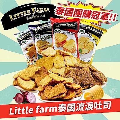 泰國Little-farm-小當家吐司-流淚吐司