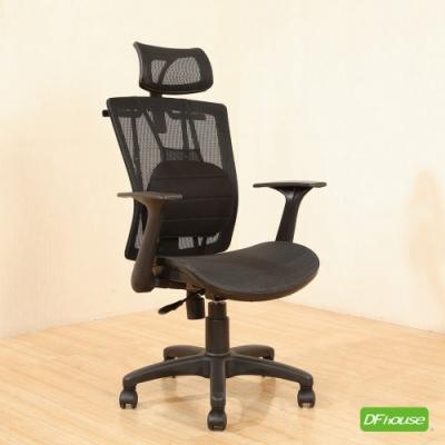 《DFhouse》曼德森-氣墊腰枕辦公椅-黑色 寬64*深64* 高107-124
