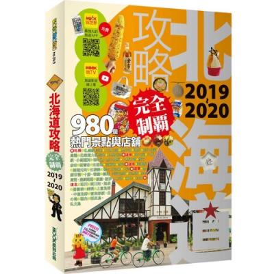 北海道攻略完全制霸2019-2020