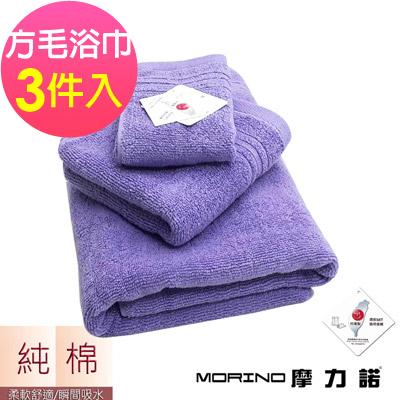 (超值3條組)純棉飯店級素色緞條方毛浴巾-靚紫 MORINO