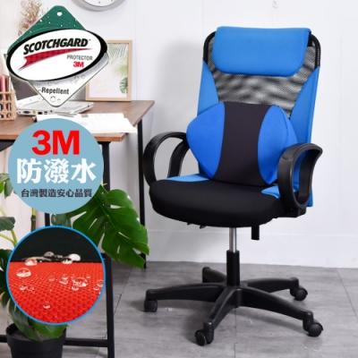凱堡 3M防潑水美學D手Q彈腰枕電腦椅