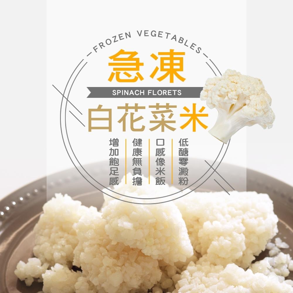 (任選880)幸美生技-進口鮮熟凍蔬菜-白花菜米1kg/包