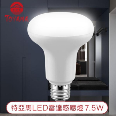 TOYAMA 特亞馬 LED雷達微波感應燈泡7.5W E27螺旋型(白光)