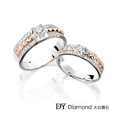 DY Diamond 大亞鑽石 18K金 雙色奢華結婚對戒