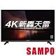 【福利品】聲寶 43型 4K Smart LED液晶 EM-43ZK21D product thumbnail 1