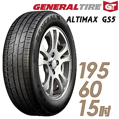 【將軍】ALTIMAX GS5_195/60/15吋 舒適操控輪胎_送專業安裝 (GS5)