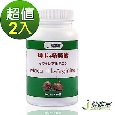 【健唯富】瑪卡+精胺酸(30粒/瓶)-2瓶