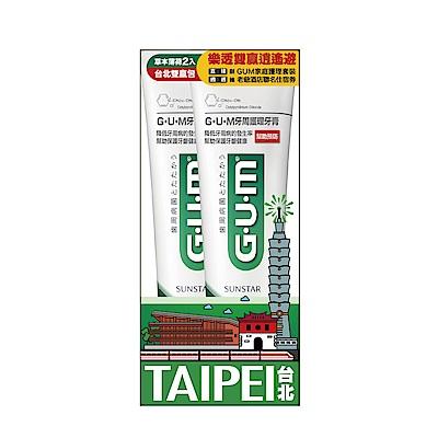 GUM 薄荷牙膏130gx2入 台北雙贏包