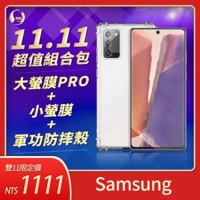 o-one 【1111限時限定超值組】Samsung三星系列 Note20/Note20 Ultra 滿版螢幕保護貼 手機殼 鏡頭貼