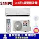 SAMPO聲寶 3-5坪 1級變頻冷暖冷氣 AU-PC22DC1/AM-PC22DC1 product thumbnail 1
