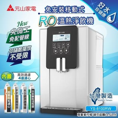 【元山】免安裝移動式RO溫熱淨飲機/開飲機/飲水機(YS-8100RW)