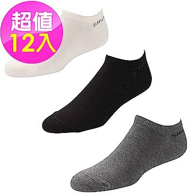 SNUG健康除臭襪 奈米消臭時尚船襪12入組(S008S010)