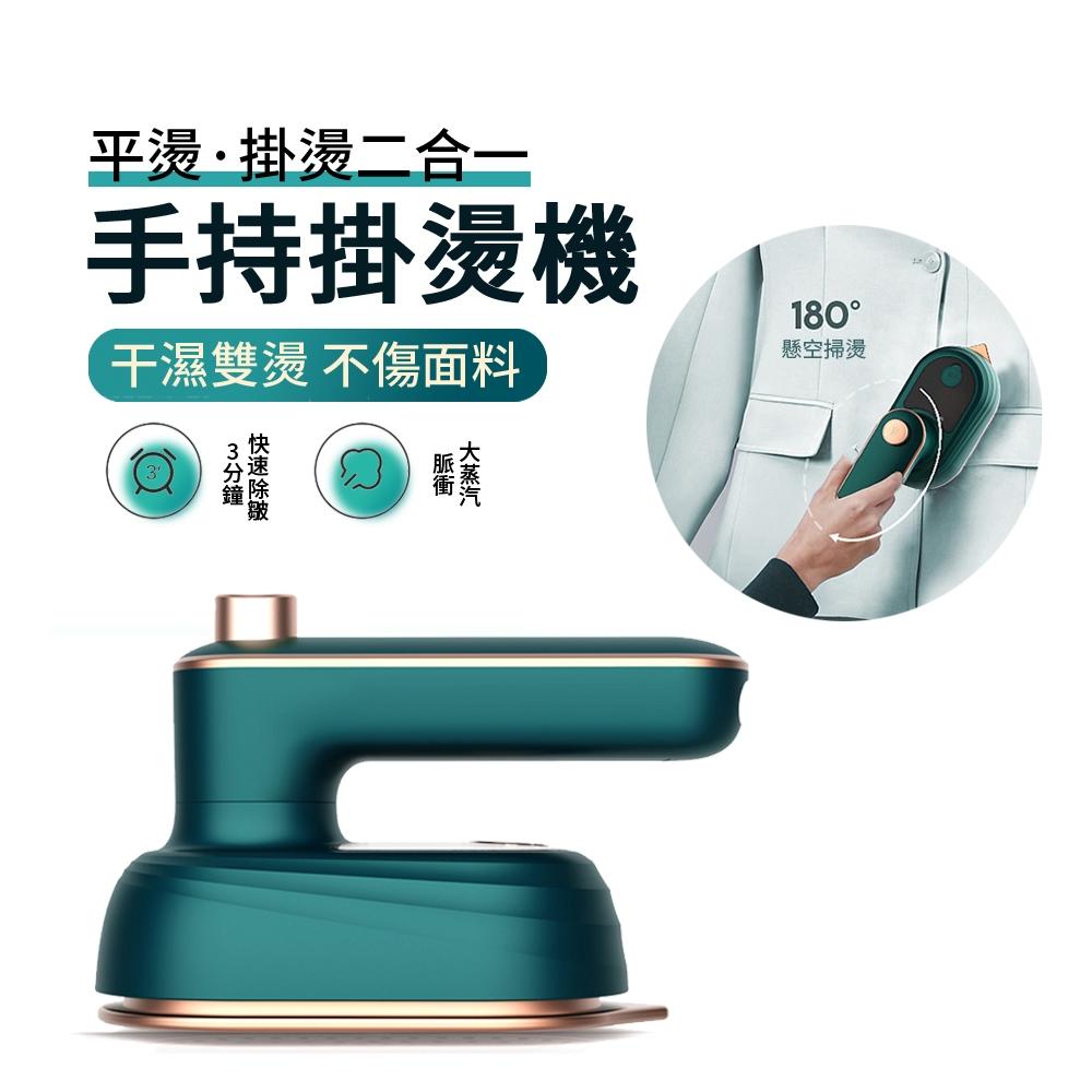 ANTIAN 手持蒸氣掛燙機 家用便攜熨燙機 除皺燙衣機 USB充電式電熨斗