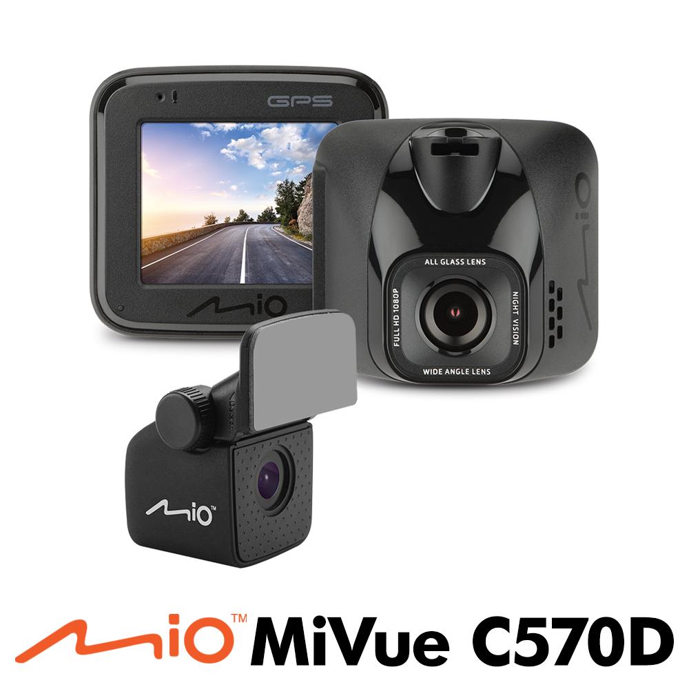 Mio MiVue C570D 星光頂級夜拍GPS雙鏡頭行車記錄器