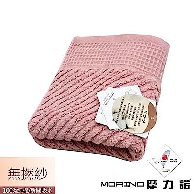 MORINO摩力諾 無撚紗舒柔簡約毛巾- 粉紅