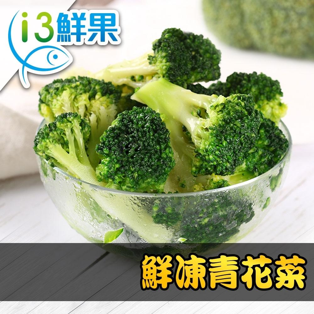 【愛上鮮果】鮮凍青花菜10包組(200g±10%/包)