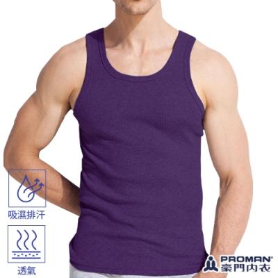 PROMAN 豪門 MIT棉感活力羅紋挖背背心-單件(深紫)