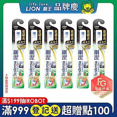 日本獅王LION 細潔無隱角牙刷 小巧頭 6入組