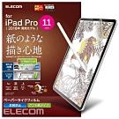 ELECOM iPad Pro擬紙感保護貼-11吋上質