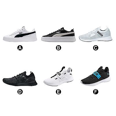 [品牌日限定]PUMA-經典鞋款(多款可選)