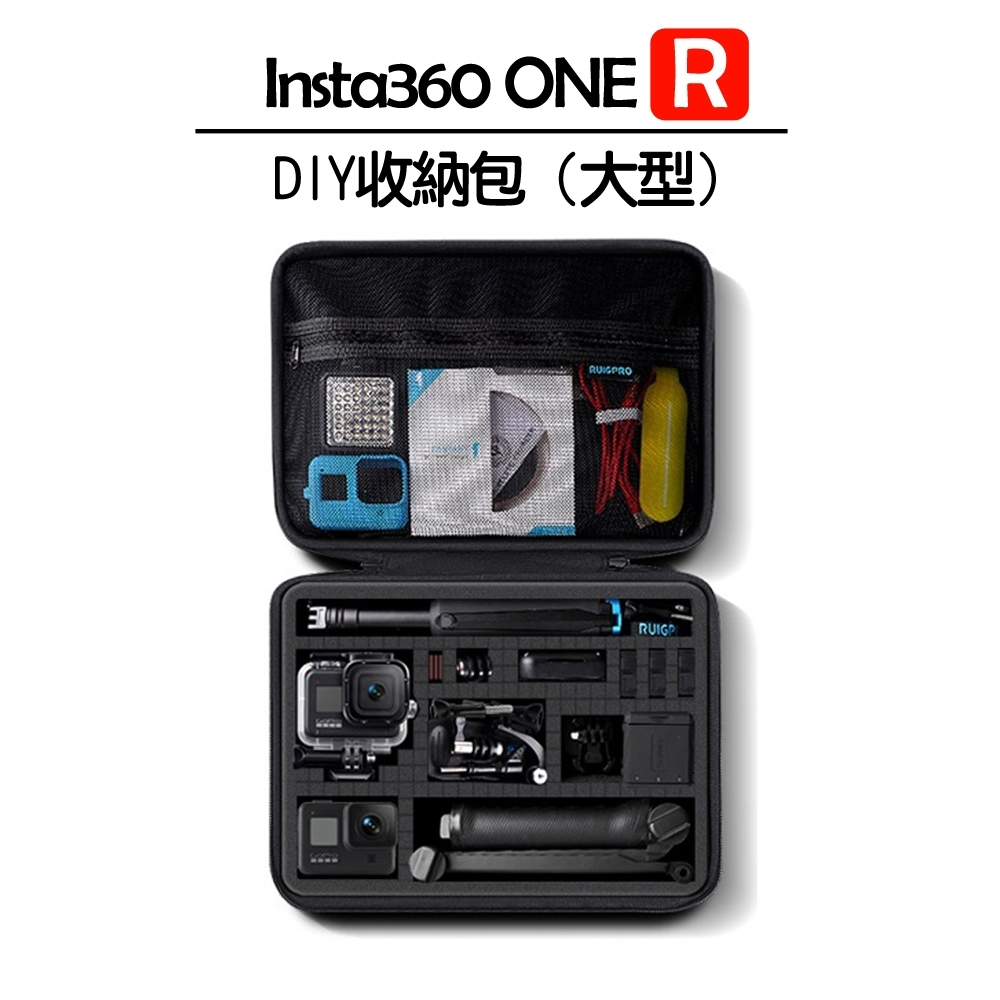 Insta360 ONE R DIY收納包 (大型)