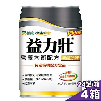 益富 益力壯 PLUS營養均衡配方 250mlx24罐X4箱 (特定疾病配方食品)
