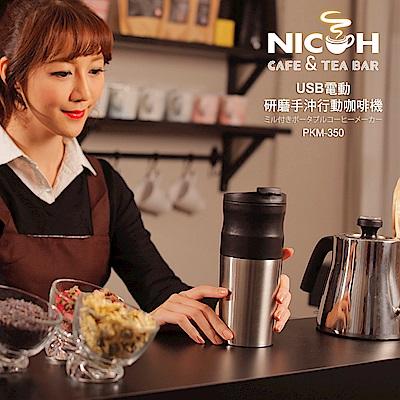 日本NICOH USB電動研磨手沖行動咖啡機(PKM-350)