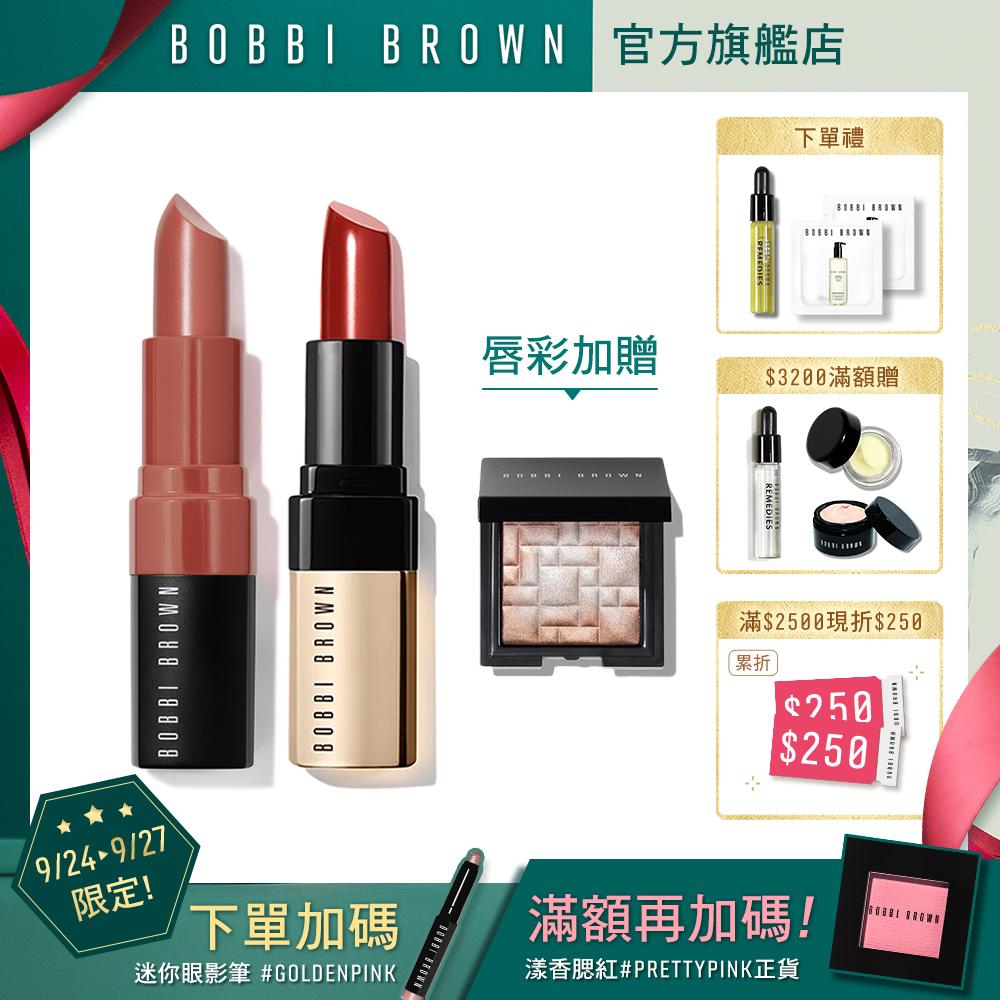 【官方直營】Bobbi Brown 芭比波朗 迷戀輕吻唇膏