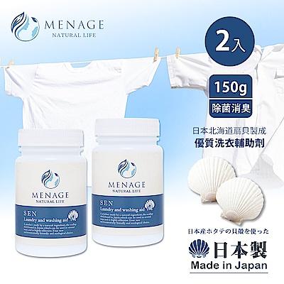 MENAGE 日本製 北海道扇貝 洗SEN貝殼粉 除臭 除菌 洗衣輔助添加劑150g-2入