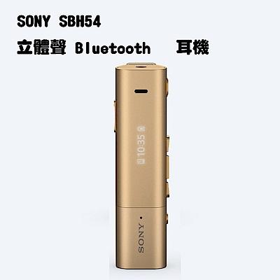 SONY SBH54 雙功能智慧藍牙耳機