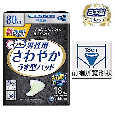來復易 男性漏尿專用棉墊中量型80cc(18片/包)(漏尿專用)
