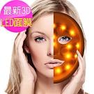 【MISIA 米熙亞】3D立體LED面膜 美膚面罩 光療儀(彩光美容儀 震動面膜)