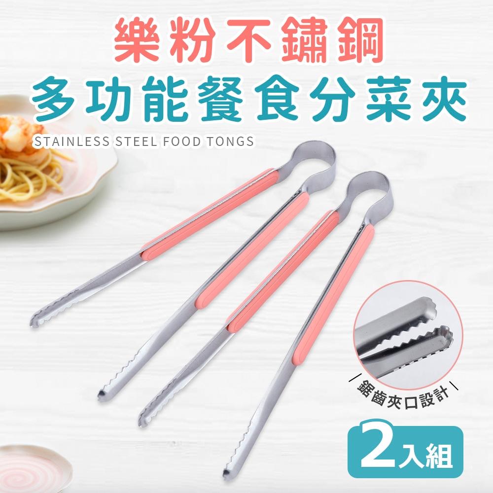 【Quasi】樂粉不鏽鋼多功能餐食分菜夾二入組-22cm(分菜公夾)