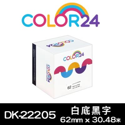COLOR24 for Brother DK-22205 紙質白底黑字連續相容標籤帶 (寬度62mm)/適用Brother QL-500/QL-570/QL-580N/QL-650TD
