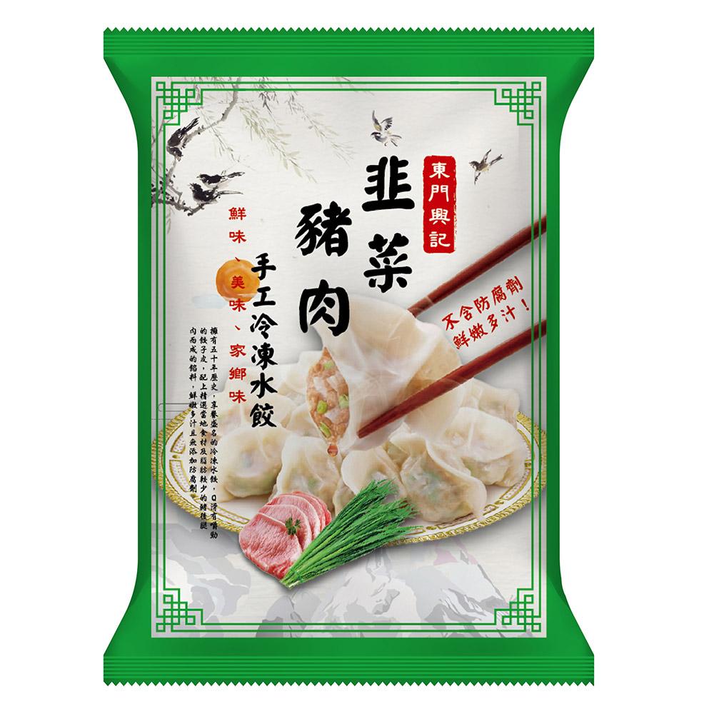 任選東門興記 韭菜手工豬肉水餃(650g)