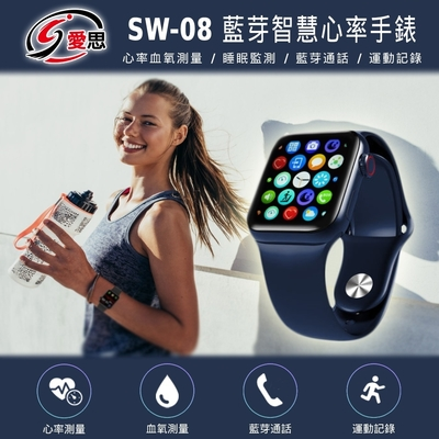IS愛思 SW-08 心率偵測藍牙智慧手錶