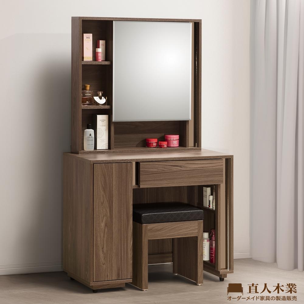 日本直人木業-ALEX胡桃木簡約91CM化妝桌椅組