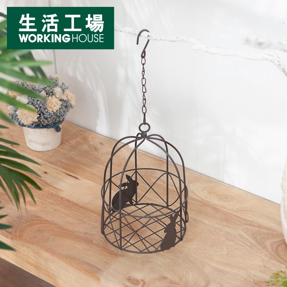 【滿千折百 可累折-生活工場】午茶兔鳥籠造型花架